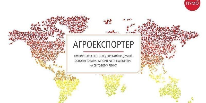 """Инфографический справочник """"Агроекспортер 2015"""""""