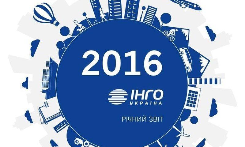 """Годовой отчет """"Инго Украина 2016"""""""