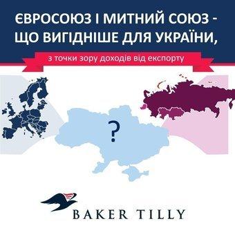 Евросоюз или таможенный союз — что выгоднее для Украины?
