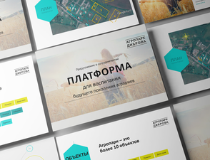 Dibrova Agropark Investors Presentation