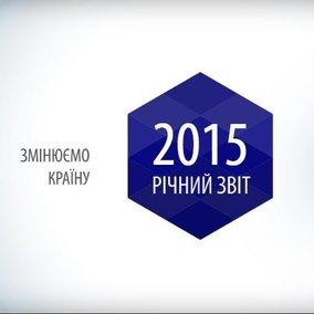 Годовой отчет МЭРТ 2015