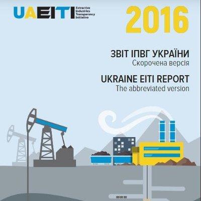Отчет ИПДО Украины 2016