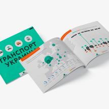 """Инфографический справочник """"Транспорт Украины 2015"""""""