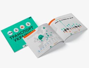 "Infographic guide ""Transport of Ukraine 2015"""