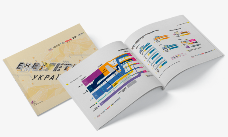 """The First edition of the Infographic Report """"Energy Industry in Ukraine"""""""