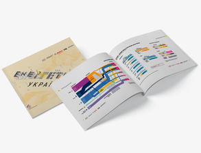 "The First edition of the Infographic Report ""Energy Industry in Ukraine"""