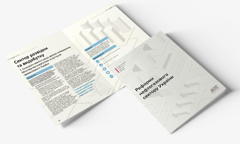 Белая книга с инфографикой American Chamber of Commerce in Ukraine