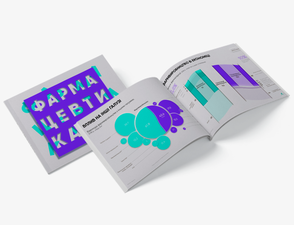 "The infographic report ""Pharmaceutical industry of Ukraine 2020"""